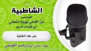 getlinkyoutube.com-متن الشاطبية بصوت الشيخ ياسر القرشي - (7) باب هاء الكناية