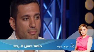 getlinkyoutube.com-Episode 17 - Leila Hamra Program | الحلقة السابعة عشر - برنامج ليلة حمرا- حسن الرداد