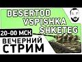 Вечерний стрим - DeS, Vspishka, Shketeg [20-00 МСК]