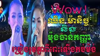 getlinkyoutube.com-ឈិន ម៉ានិច្ច - ម៉ុងចាន់កញ្ញា - Chen manich ft Chankanha - ICHITAN Concert - Hang Meas HDTV 2017