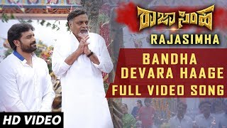 Bandha Devara Haage Full Video Song | Raja Simha Kannada Movie Songs | Anirudh, Nikhitha,Sanjana