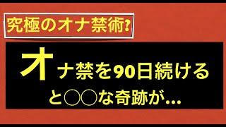 getlinkyoutube.com-【スゴいオナ禁術】オナ禁を90日間続けたら、、、、