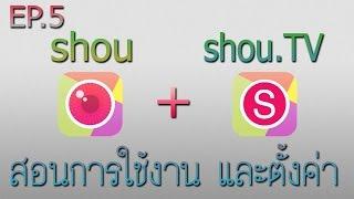 getlinkyoutube.com-EP.5 สอนวิธีการใช้งาน shou และตั้งค่า สำหรับไอโฟนแอพอัดหน้าจอวีดีโอ shou.TV