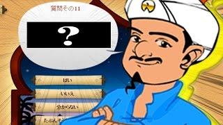 getlinkyoutube.com-僕のアキネーターの質問が喧嘩売ってるんだが!!