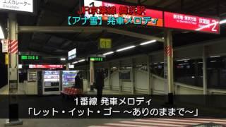 【アナ雪】JR京葉線 舞浜駅 期間限定発車メロディ