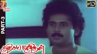 getlinkyoutube.com-Adhisaya Manithan Tamil Full Movie HD | Part 3 | Gautami | Nizhalgal Ravi | Amala | Thamizh Padam