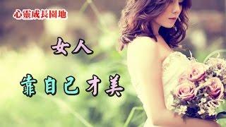 getlinkyoutube.com-【心靈成長園地】女人,靠自己才美!