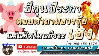 getlinkyoutube.com-ฮวงจุ้ยดาว9ยุค : สำหรับท่านไหนที่เกิดปีกุนต้องห้ามพลาด!!!