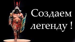 Создаем легенду ! ( GODS OF ARENA )