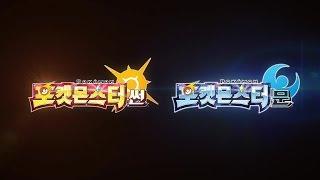 getlinkyoutube.com-「포켓몬스터」 시리즈 완전 신작! 2016년 겨울 발매 결정!