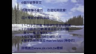 getlinkyoutube.com-學英文就是要用拆的(難→易) (長→短) (大→小)-www.six.com.tw