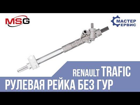 Рулевая рейка без ГУР Renault Trafic RE 103