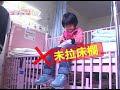 預防嬰幼兒跌倒