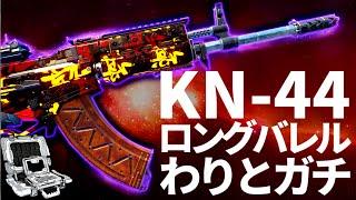 getlinkyoutube.com-【CoD:BO3サーチ実況】KN-44ロングバレルはかなりガチ