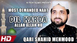 MOST DEMANDED NAAT - DIL KARDA ALLAH ALLAH HU - QARI SHAHID MEHMOOD QADRI - OFFICIAL HD VIDEO