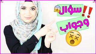 getlinkyoutube.com-أتكلم اللهجة العراقية ؟ مخطوبة ؟ اليوتيوبرز الي احبهم | مع شهد