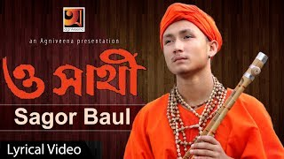 New Bangla Song 2017 | O Sathi | Sagor Baul | Official lyrical Video