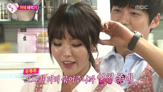 getlinkyoutube.com-We Got Married, Namgung Min, Jin-young (9) #05, 남궁민-홍진영 (9) 20140607