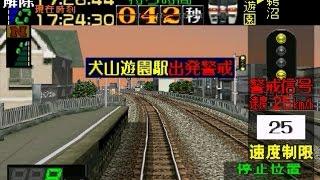 getlinkyoutube.com-電車でGO!名鉄編 犬山橋をよりリアルに渡ってみた。
