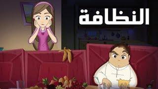 """getlinkyoutube.com-كرتون """"دانية """"- الموسم الآول - الحلقة الثالثة : النظافة"""