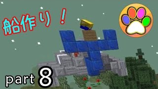 【minecraft】黄昏の森に船を作ろう!パート8【あしあと】(船作り編)