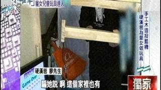 getlinkyoutube.com-[東森新聞HD]手工木造投籃機    「硬漢爸」為愛女做玩具