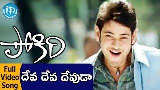 getlinkyoutube.com-Deva Devuda Video Song - Pokiri Movie || Mahesh Babu || Ileana || Puri Jagannadh || Mani Sharma