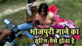 Bhojpuri Hot Song Shooting || Bhatar Lagatar Shooting || New Hot Song Shooting width=