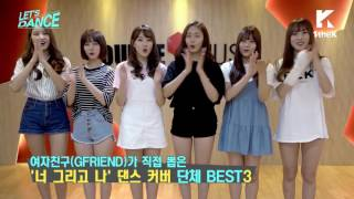 Let's Dance: Winners of GFRIEND(여자친구)'s NAVILLERA(너 그리고 나) Dance Cover Contest