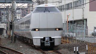 "getlinkyoutube.com-289系 特急「くろしお」 天王寺駅到着 Limited Express ""Kuroshio"", JR Tennōji Station (2015.11)"