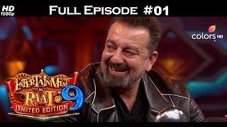 Entertainment Ki Raat-Season 2 - Sanjay Dutt - 21st April 2018 - एंटरटेनमेंट की रात  - Full Episode