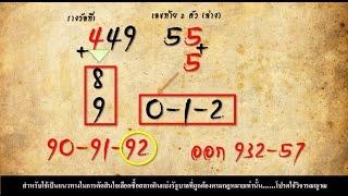 getlinkyoutube.com-สูตรหวย16/8/59  ให้คู่โต้ดบน และเลขวิ่งบน 16 สิงหาคม 2559 สถิติดี 8งวดเข้า 7งวด
