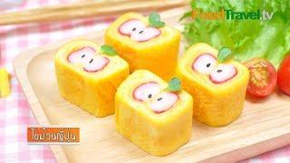 getlinkyoutube.com-ไข่ม้วนญี่ปุ่น by Equal Gold อร่อยได้...ไม่แคร์ แคลอรี่