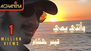 getlinkyoutube.com-قيس هشام - وانتي يمي - Kais Hisham - Wenty Yamie