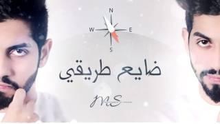 getlinkyoutube.com-محمد الشحي - ضايع طريقي (حصرياً)   2016