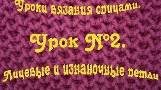 getlinkyoutube.com-Лицевые и изнаночные петли. Уроки вязания спицами