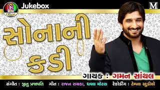 Gaman Santhal ,Divya chaudhary      Sona Ni Kadi    New Gujrati Song 2018