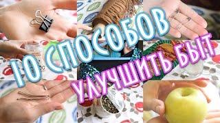 getlinkyoutube.com-10 СПОСОБОВ УЛУЧШИТЬ БЫТ совместно с Еленой Матвеевой