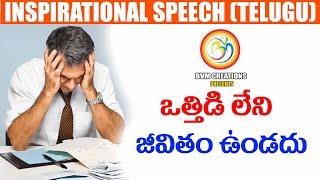 2017 Telugu Video:ఒత్తిడి లేని జీవితం ఉండదు|Impact Life Changing Motivational Speech|Bvm Creations