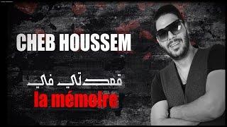 getlinkyoutube.com-Cheb Houssem : malgré tfarekna   G3ati Fi La Memoire  قنبلة الشاب حسام  2015