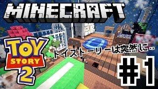 【Minecraft】トイストーリーは突然に...#1【コラボ実況】