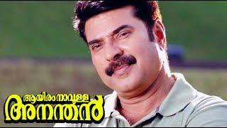 Aayiram Naavulla Ananthan Full HD Movie | Malayalam Full Movie 2017 | Mammootty, Gauthami