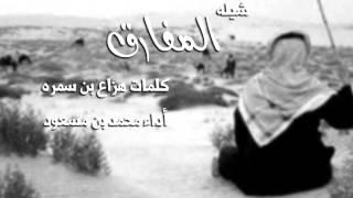 getlinkyoutube.com-شيله ليل المفارق كلمات هزاع بن سمره  أداء محمد بن مسعود