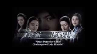 getlinkyoutube.com-Detective Conan Live Action Series Episode 1 English Sub 1/2