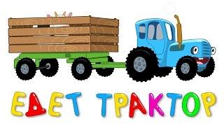getlinkyoutube.com-Песни для детей -  Едет трактор - Мультик про машинки