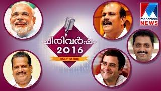 Main funniest moments in Kerala politics last year | Chirivarsham 2016 | Manorama News