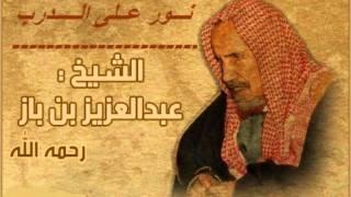 getlinkyoutube.com-علاج المحسود الذي أصابته عين  - الشيخ بن باز