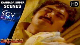 Shashi kumar doubts on SPB's Sincerity | Muddina Mava Kannada Movie | Kannada Scenes | Shruthi