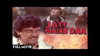 Jatt Punjab Daa   Full Punjabi Movie 2017   Yograj Singh & Amar Noorie   Latest Punjabi Movies 2017