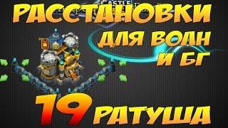 getlinkyoutube.com-Castle Clash/Битва Замков, Расстановки для волн и битвы гильдий, Ратуша 19лвл